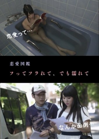 恋愛図鑑0002