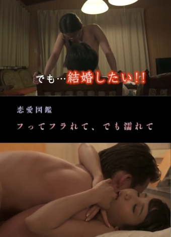 恋愛図鑑0003