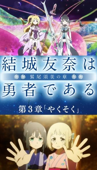 結城友奈は勇者である 鷲尾須美の章 第3章「やくそく」0002