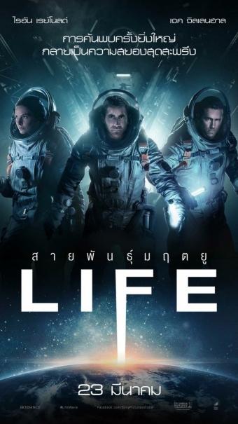 Life-Thai-Poster-1[1]