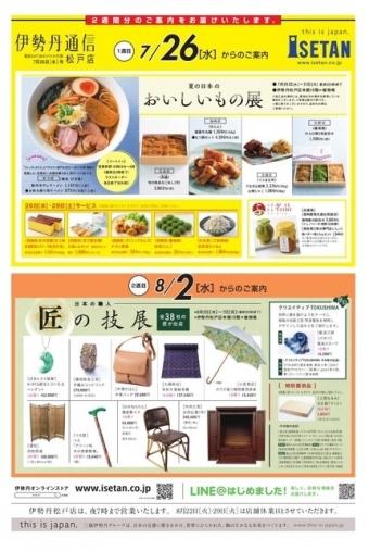 伊勢丹松戸店 夏の日本のおいしいもの展