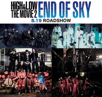 HiGH&LOW THE MOVIE 2 END OF SKY0003