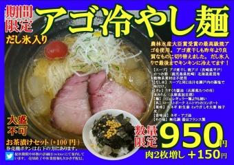 アゴ冷やし麺