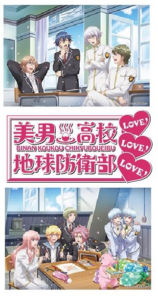 美男高校地球防衛部LOVE!LOVE!LOVE!0002