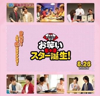関西ジャニーズJr.のお笑いスター誕生!0002