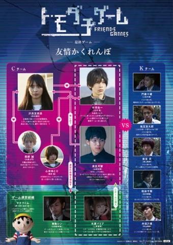 トモダチゲーム 劇場版FINAL0001