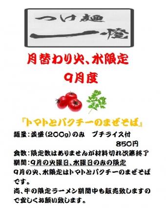 トマトとパクチー