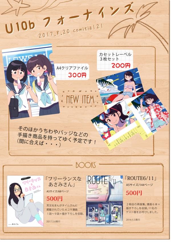 121oshinagaki.jpg