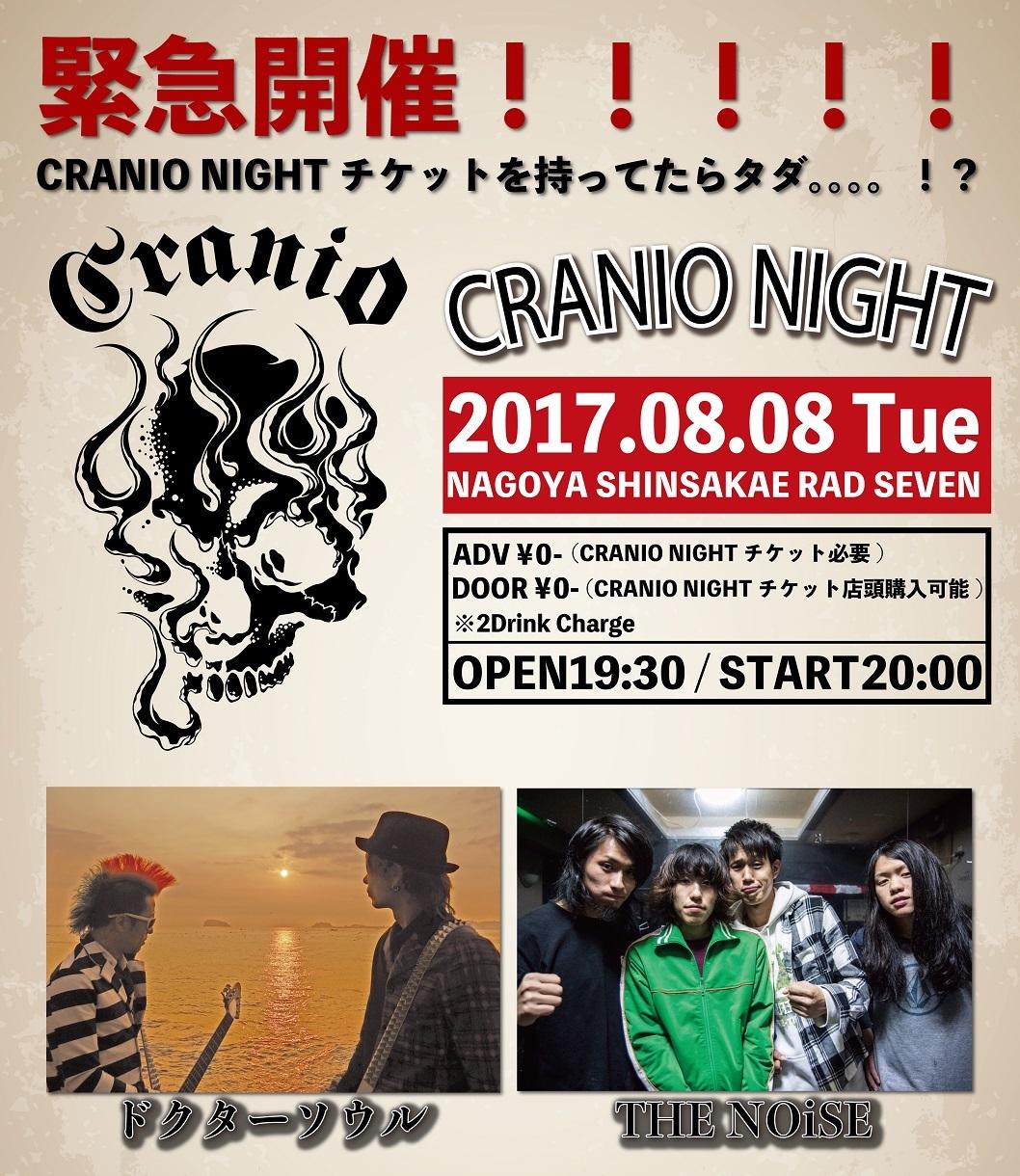 Cranio0808.jpg