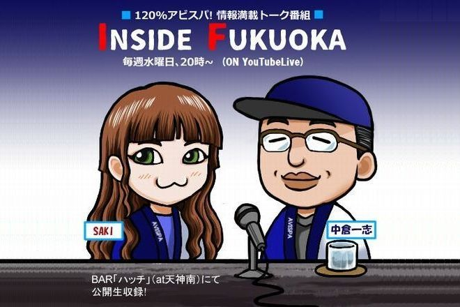 サキちゃんと中倉さん_YOUTUBE_L
