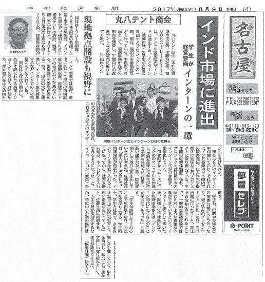 中部経済新聞2017年8月9日掲載②