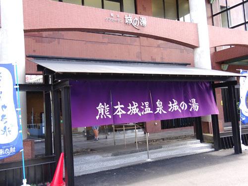 13熊本城温泉城の湯