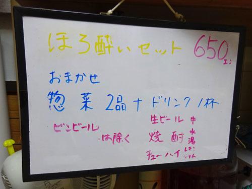 03セット