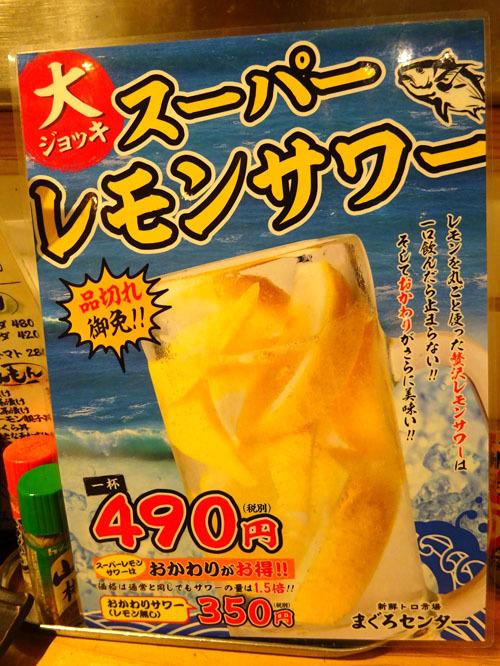 24スーパーレモンサワー