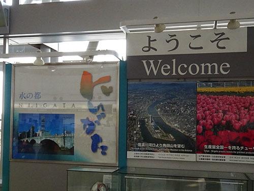 18新潟空港2