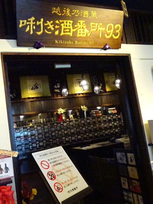 23唎き酒番所93