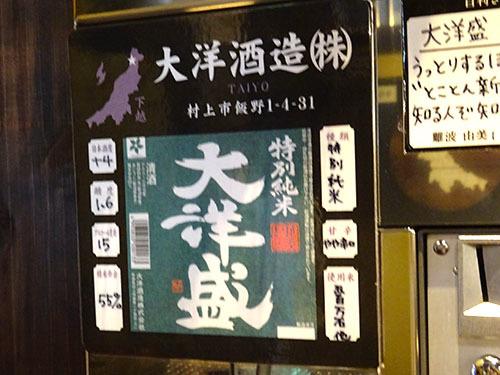 29大洋酒造大洋盛特別純米1