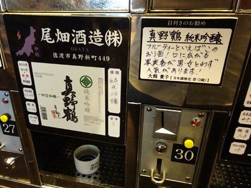 39尾畑酒造真野鶴純米吟醸30