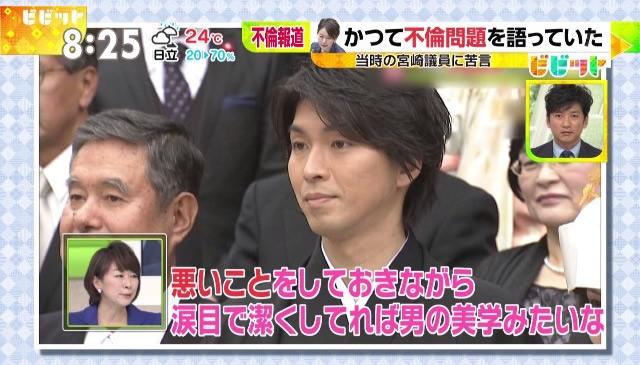 テレビ番組で「悪いことをしておきながら涙目で潔くすれば男の美学みたいな…」と宮崎議員を厳しく批判する山尾志桜里議員。