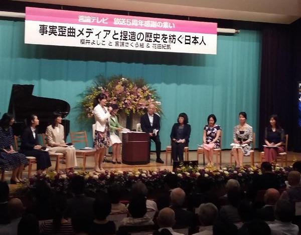 櫻井よしこさんが主宰するインターネット番組「言論テレビ」の5周年を記念討論会