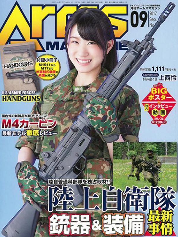 月刊アームズマガジン 2017年9月号 表紙