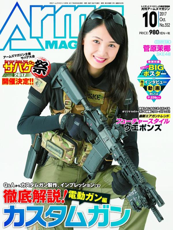 アームズマガジン 2017年10月表紙