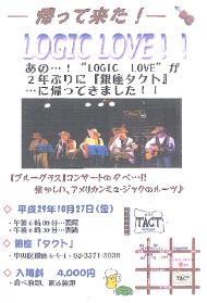 福島さんライブ190