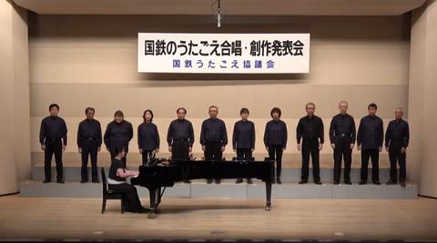 国うた 国鉄東京合唱団