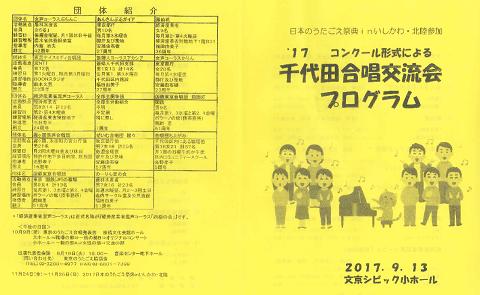 千代田プログラム表紙