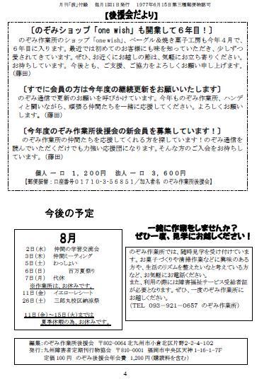 通信8月号④