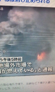 170804_築地で火事