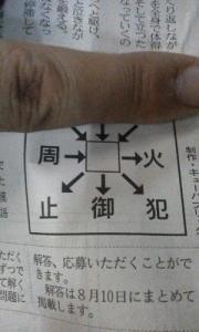 170804_クイズぼう指先