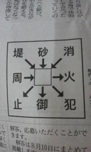 170804_クイズぼう全体