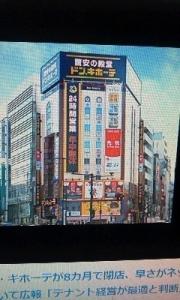 170915_ドン・キホーテ神保町