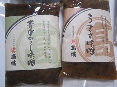 20170722唐辛子味噌