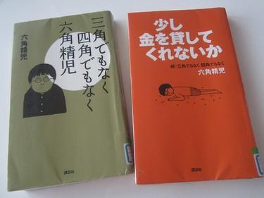 20170907六角さんの本