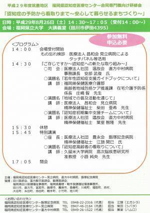 三センター合同専門職向け研修会(表)3