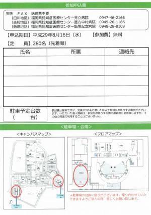 三センター合同専門職向け研修会(裏)3