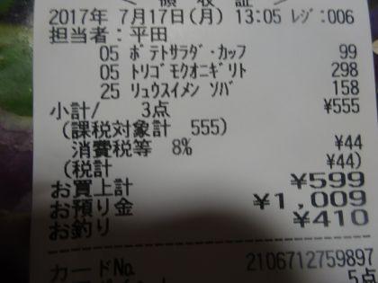 mini_DSC02182_2017071719134472c.jpg