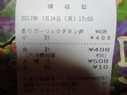 mini_DSC02300_20170724191236da4.jpg