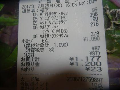 mini_DSC02348_20170726191251f92.jpg