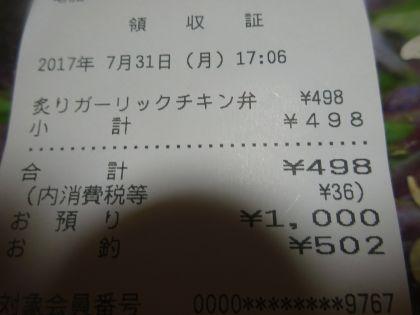 mini_DSC02440_2017073119101646a.jpg