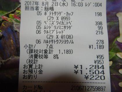 mini_DSC02473_201708021911032f2.jpg