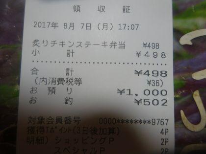 mini_DSC02571.jpg