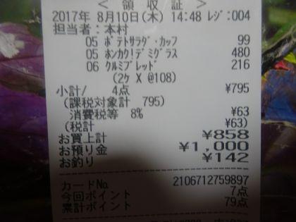 mini_DSC02627.jpg
