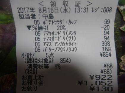 mini_DSC02722_201708161909598e1.jpg