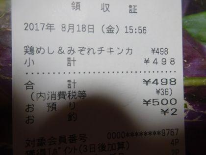 mini_DSC02770_201708181901297ae.jpg