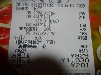 mini_DSC02874_20170823165150225.jpg