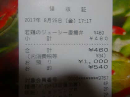 mini_DSC02920_20170825192049c7e.jpg