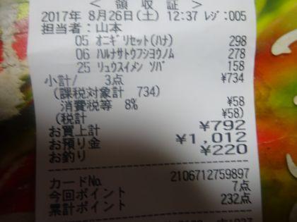 mini_DSC02936_20170826132133ae1.jpg